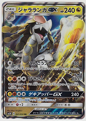 Pokemon Card Japanese - Kommo-o GX 041/050 SM2K - Holo (No Gyms In Pokemon Sun And Moon)
