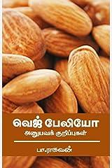 Veg Paleo - Anubava Kurippugal: வெஜ் பேலியோ - அனுபவக் குறிப்புகள்  (Tamil Edition) Kindle Edition