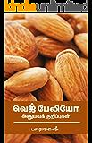 வெஜ் பேலியோ: அனுபவக் குறிப்புகள்  (Tamil Edition)