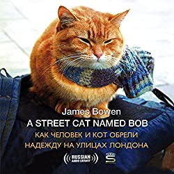 A Street Cat Named Bob [Russian Edition]