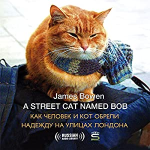 A Street Cat Named Bob [Russian Edition] Audiobook
