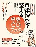 1日1分 自律神経を整える呼吸CDブック
