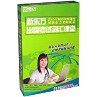 新东方出国考试词汇课堂(新东方主讲老师:赵丽 3DVD-ROM+书)