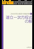さまざまな言語で数値計算 第6巻 連立一次方程式の解