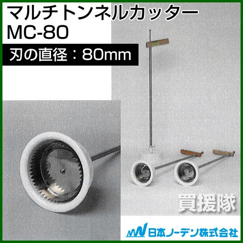 日本ノーデン マルチトンネルカッター MC-80 B00AO0QRV2