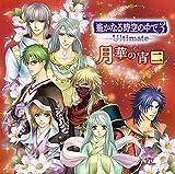 Harukanaru Toki No Naka De 3 Ultimate Variety Cd 2 O.S.T.