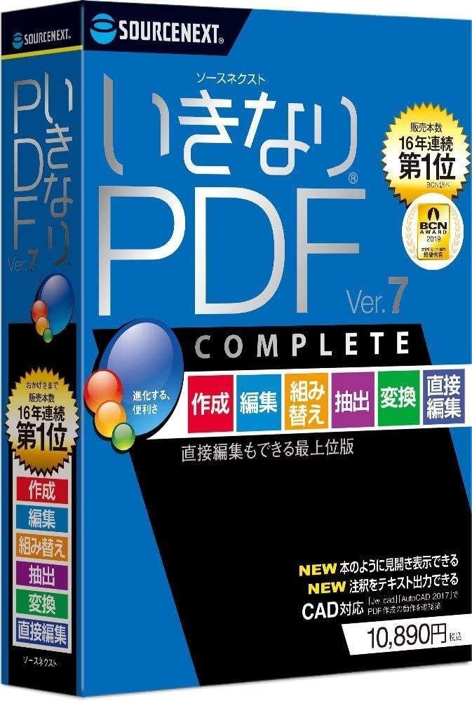 SOURCENEXT(ソースネクスト)『いきなりPDF Ver.7 COMPLETE』