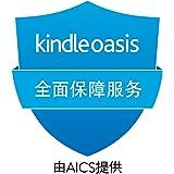 2年亚美全面保障服务(意外保、电池保全覆盖)(适用于Kindle Oasis电子书阅读器)