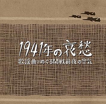 Amazon | 1941年の哀愁 歌謡曲で...