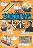 図解 大航海時代 大全 (The Quest For History)
