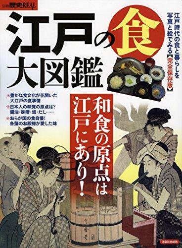 別冊歴史REAL 江戸の食大図鑑 (洋泉社MOOK 別冊歴史REAL)
