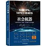 社会机器:即将到来的人工智能、社会网络与人类的碰撞