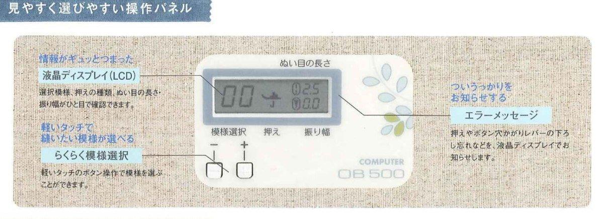 わかりやすい液晶ディスプレイのコンピューターミシン