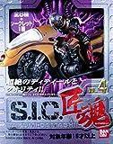 S.I.C. Takumitamashi Vol.4 Inazuman two