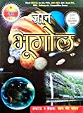GYAN BHUGOL (INDIAN & WORLD GEOGRAPHY BOOKS) GYAN SERIES, TOP GEOGRAPHY BOOK, MOST IMPORTANT GEOGRAPHY,, GEOGRAPHY BOOKS BE GYAN CHANDRA YADAV LATEST GEOGRAPHY (GYAN GEOGRAPHY (GYAN BHUGOL) (GYAN SAMPURN BHUGOL (ज्ञान सम्पर्ण भूगोल))