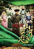 [DVD]宮廷の泪・山河の恋DVDBOX1