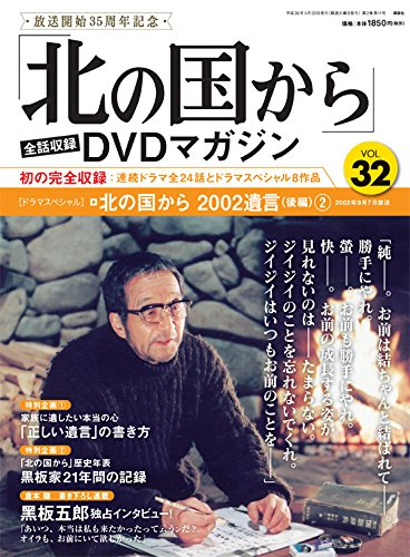 「北の国から」全話収録 DVDマガジン 2018年 32号 5月22日号【雑誌】