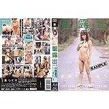 聖露出(9) [DVD]