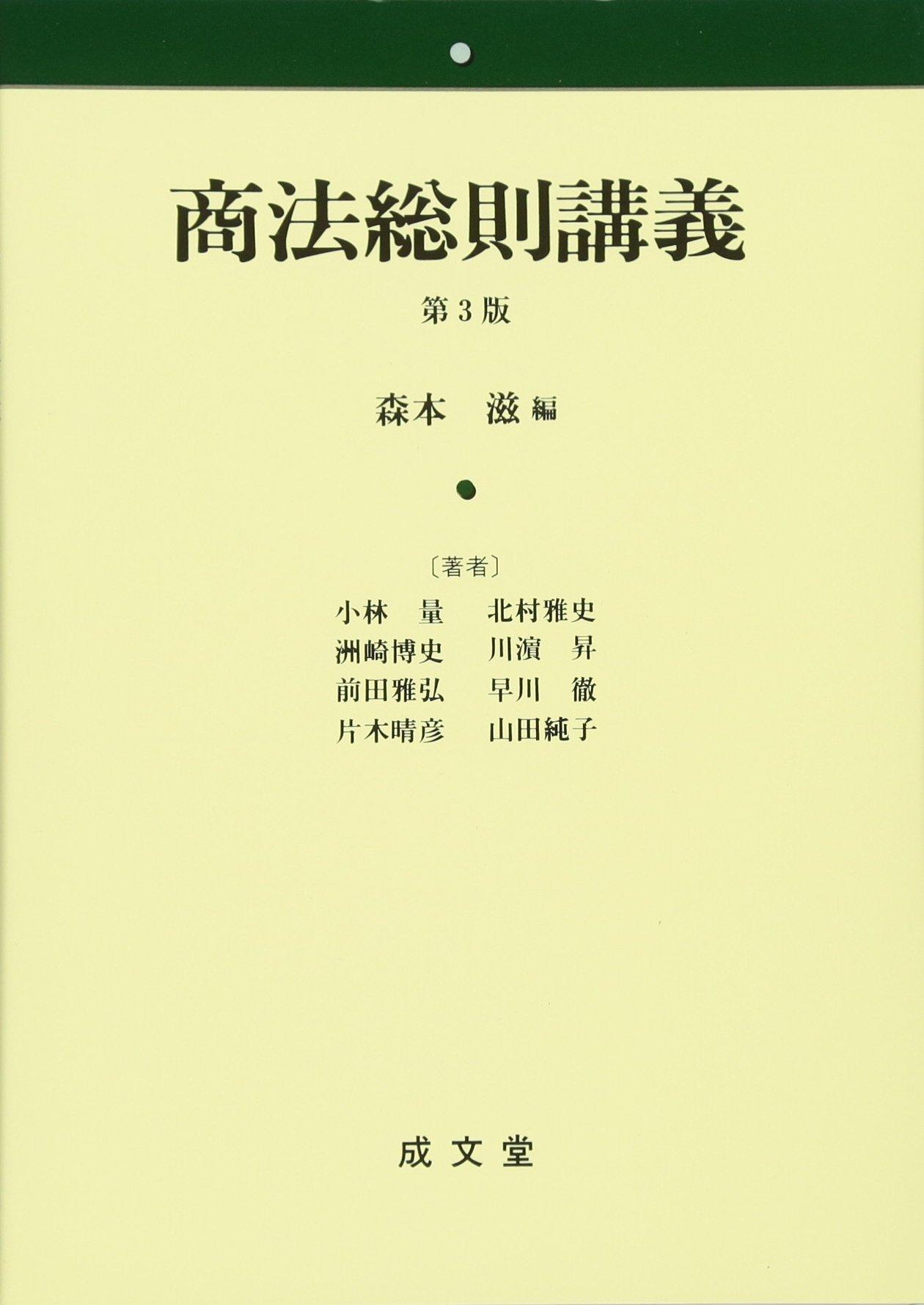 Download Shōhō sōsoku kōgi PDF