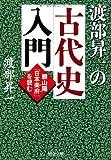 渡部昇一の古代史入門 頼山陽「日本楽府」を読む (PHP文庫)