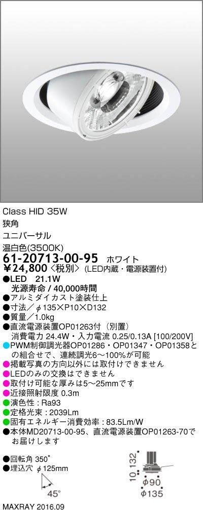 マックスレイ 照明器具 基礎照明 GEMINI-M LEDユニバーサルダウンライト φ125 狭角 浅型 HID35Wクラス 温白色(3500K) 連続調光 61-20713-00-95 B077B1P7JJ