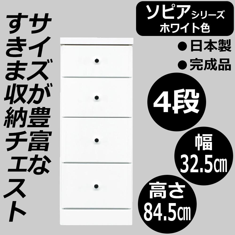 ソピア すきま収納チェスト ホワイト色 4段 幅32.5cm B077SC2VY4