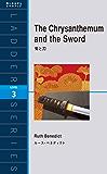 The Chrysanthemum and the Sword 菊と刀 ラダーシリーズ