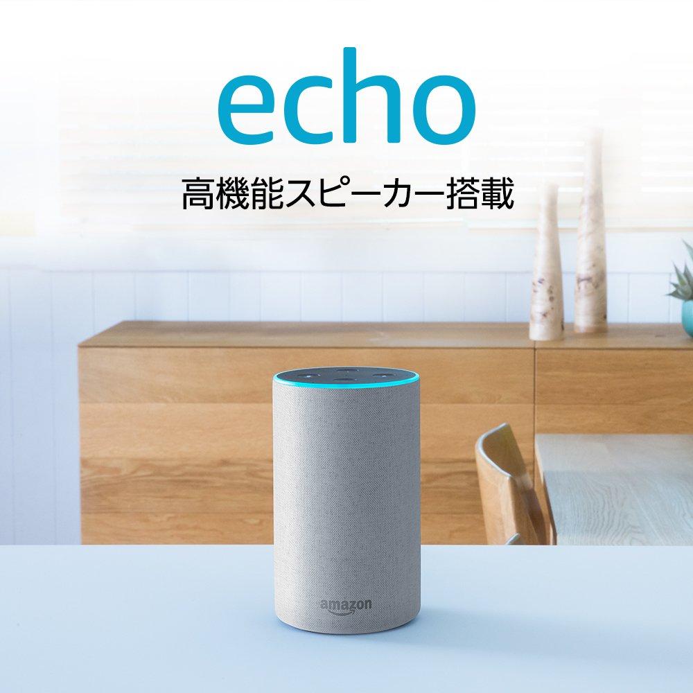 Amazon Echo (Newモデル)