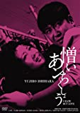 日活100周年邦画クラシック GREAT20 憎いあンちくしょう HDリマスター版 [DVD]