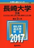 長崎大学(文系) (2017年版大学入試シリーズ)