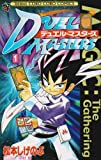 Duel Masters (1) (ladybug Comics - ladybug Colo Comics) (1999) ISBN: 4091425844 [Japanese Import]
