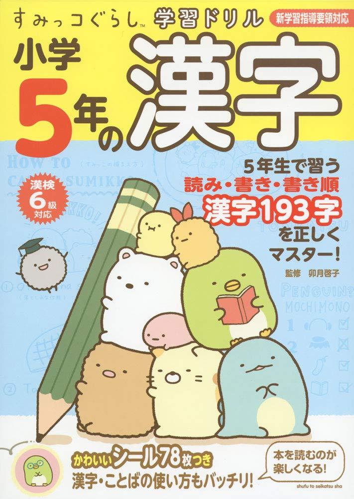 すみっコぐらし学習ドリル 小学5年の漢字 9784391151824