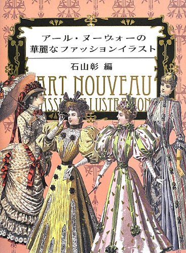 アール・ヌーヴォーの華麗なファッションイラスト