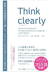 The Art of the Good Life (Japanese Edition) Paperback