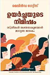 The Moment of Lift (Malayalam) (Malayalam Edition) Kindle Edition