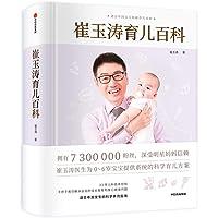 崔玉涛育儿百科(凝聚33年临床经验,专为0-6岁中国宝宝定制的全面养育指南)