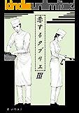 恋するタブリエⅢ.出来の良い後輩 (共幻文庫)