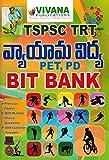 TSPSC TRT Physical Education PET,PD BIT BANK [ TELUGU MEDIUM ]
