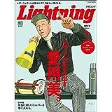 Lightning(ライトニング) 2017年1月号 Vol.273