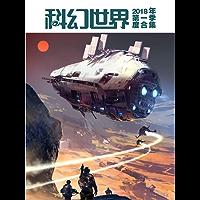 《科幻世界》2018年第一季度合集