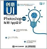 创意UI Photoshop玩转App设计 第2版