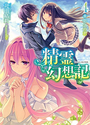 精霊幻想記 4.悠久の君 (HJ文庫)