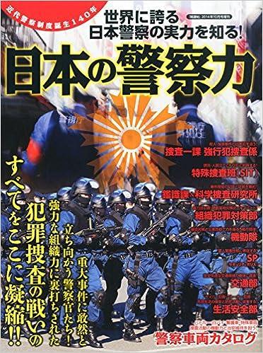 日本の警察力 犯罪と捜査の一世...