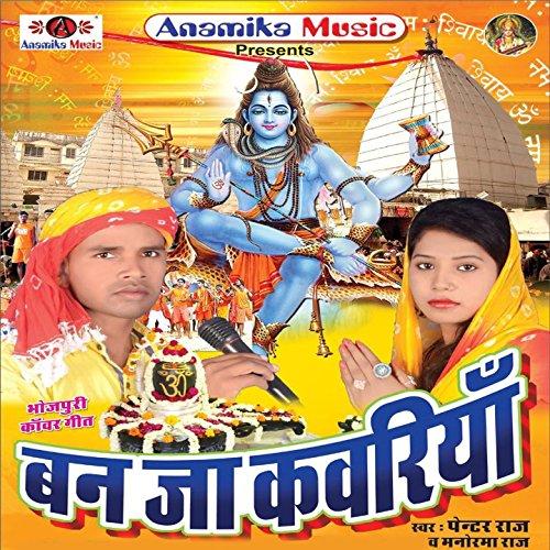 Kanwariya Tu Ta Ban Gailu (Version - Ban Raj