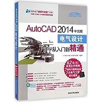 AutoCAD 2014中文版电气设计从入门到精通(附大礼包)