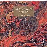 Princess of the house of Jigokuhen / six [Mass Market CD] (2006) ISBN: 410830182X [Japanese Import]