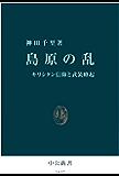 島原の乱 キリシタン信仰と武装蜂起 (中公新書)