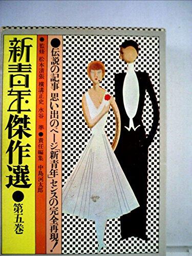 新青年傑作選〈第5巻〉読物・資料編 (1970年)