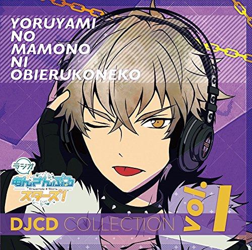 RADIO ENSEMBLE STARS! -YOYAMI NO MAMONO NI OBIERU KONEKO- DJCD COLLECTION VOL.1