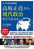 元・京大政治学教授 高坂正堯なら、現代政治をどうみるか (OR books)